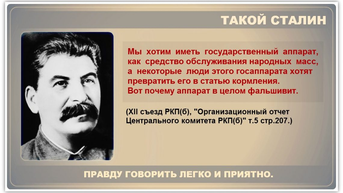 Сталинские репрессии – это не проявление классовой или политической борьбы, а борьба с коррупцией и экономическими преступлениями!